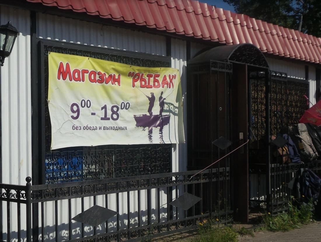 Пономаренко 34 рыболовный магазин