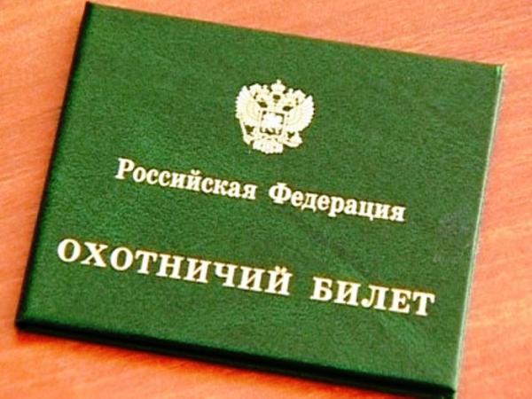 Штраф за незаконную охоту без путевки и лицензии: наказание за нарушение правил